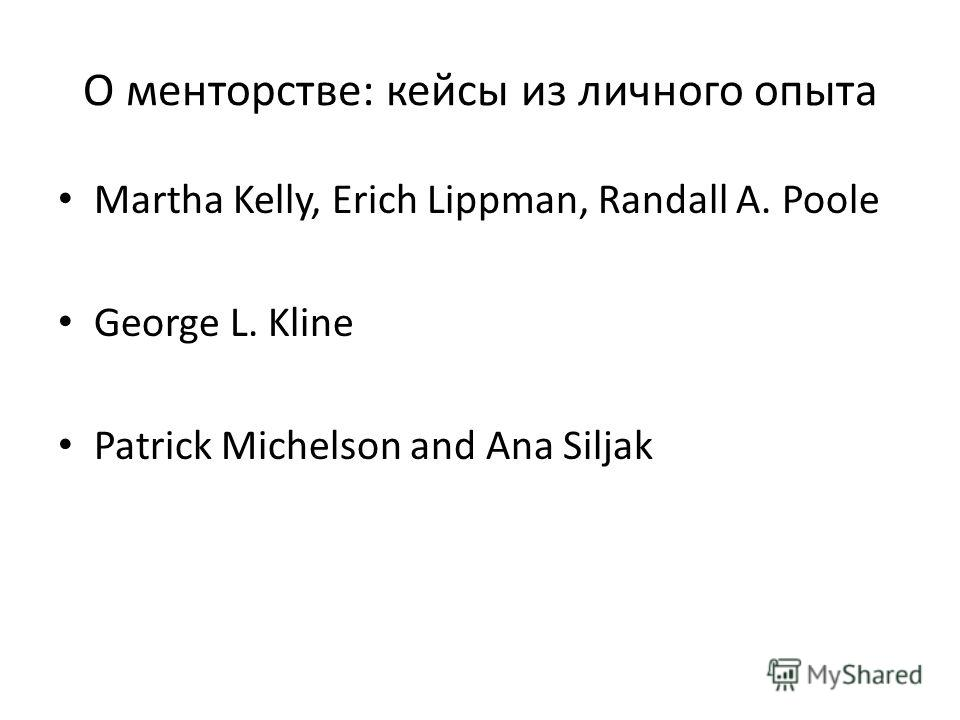 О менторстве: кейсы из личного опыта Martha Kelly, Erich Lippman, Randall A. Poole George L. Kline Patrick Michelson and Ana Siljak