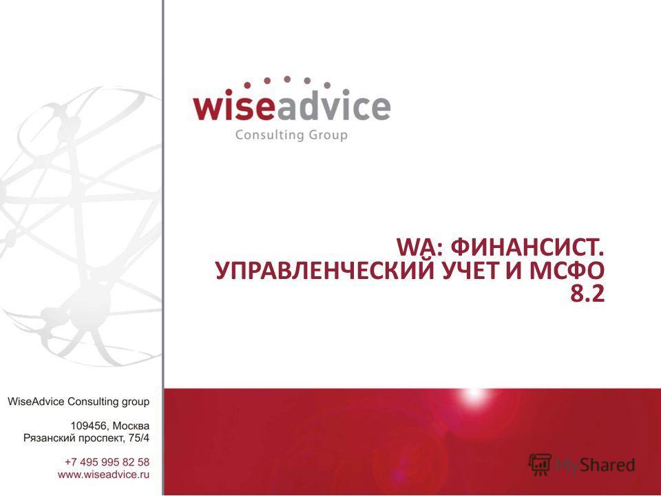 WA: ФИНАНСИСТ. УПРАВЛЕНЧЕСКИЙ УЧЕТ И МСФО 8.2