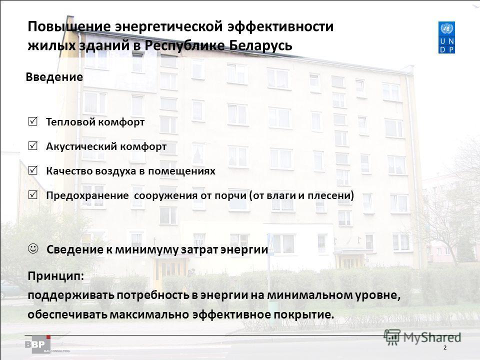 Improving Energy Efficiency in Residential Buildings in the Republic of Belarus 2 Введение Тепловой комфорт Акустический комфорт Качество воздуха в помещениях Предохранение сооружения от порчи (от влаги и плесени) J Сведение к минимуму затрат энергии