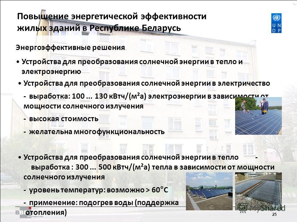 Improving Energy Efficiency in Residential Buildings in the Republic of Belarus 25 Устройства для преобразования солнечной энергии в тепло и электроэнергию Устройства для преобразования солнечной энергии в электричество -выработка: 100... 130 кВтч/(м