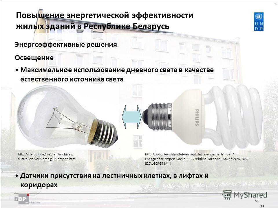 Improving Energy Efficiency in Residential Buildings in the Republic of Belarus 31 Освещение Энергоэффективные решения 31 Максимальное использование дневного света в качестве естественного источника света Energy-efficient lamps http://de-bug.de/medie