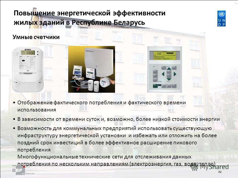 Improving Energy Efficiency in Residential Buildings in the Republic of Belarus Умные счетчики 32 Отображение фактического потребления и фактического времени использования В зависимости от времени суток и, возможно, более низкой стоимости энергии Воз