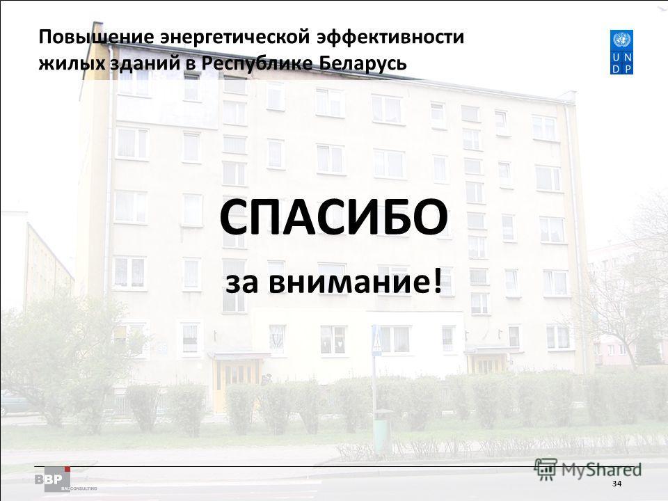 Improving Energy Efficiency in Residential Buildings in the Republic of Belarus 34 СПАСИБО за внимание! Повышение энергетической эффективности жилых зданий в Республике Беларусь
