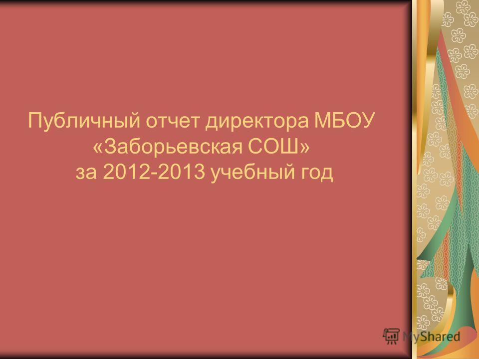 Публичный отчет директора МБОУ «Заборьевская СОШ» за 2012-2013 учебный год