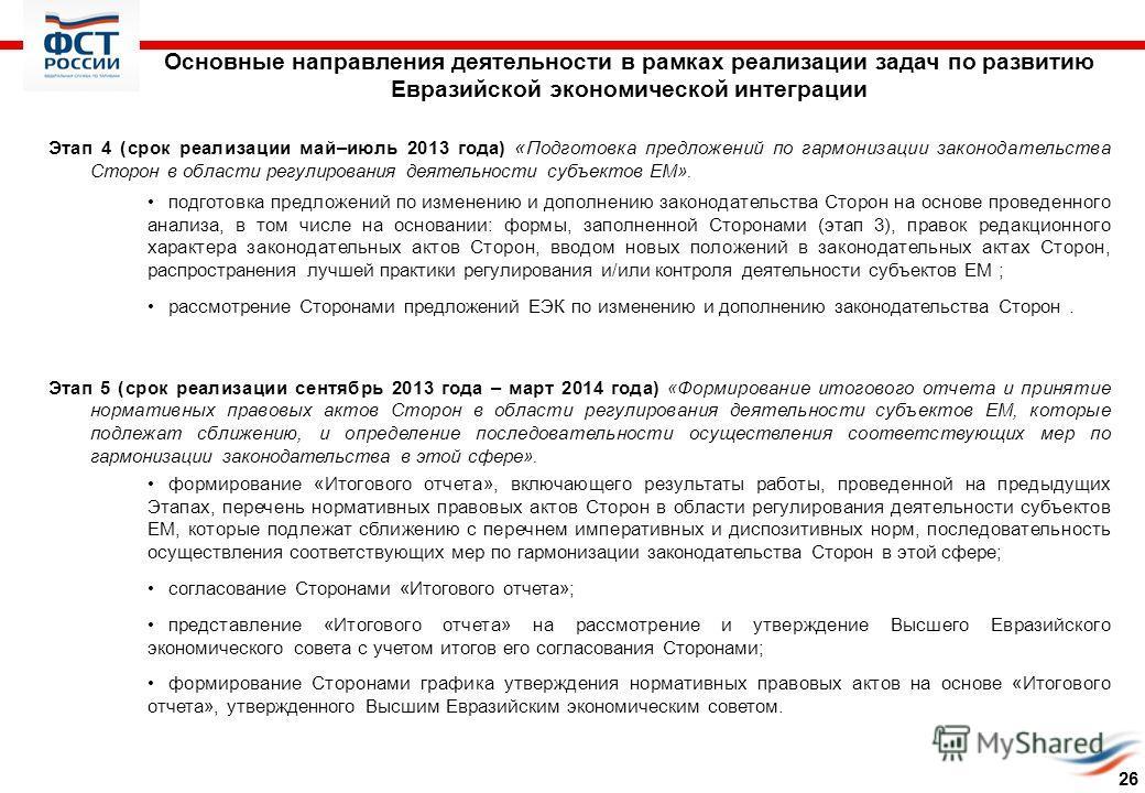 Основные направления деятельности в рамках реализации задач по развитию Евразийской экономической интеграции Этап 4 (срок реализации май–июль 2013 года) « Подготовка предложений по гармонизации законодательства Сторон в области регулирования деятельн