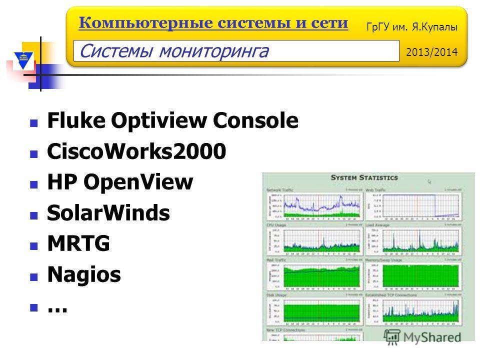 ГрГУ им. Я.Купалы 2013/2014 Компьютерные системы и сети Fluke Optiview Console CiscoWorks2000 HP OpenView SolarWinds MRTG Nagios … Системы мониторинга