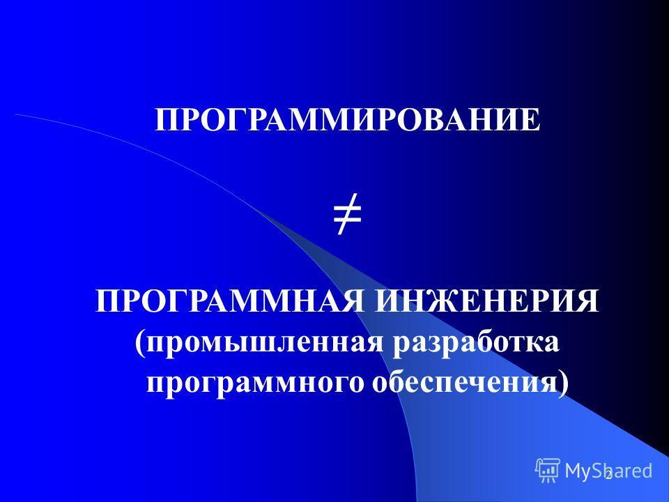 2 ПРОГРАММИРОВАНИЕ ПРОГРАММНАЯ ИНЖЕНЕРИЯ (промышленная разработка программного обеспечения)