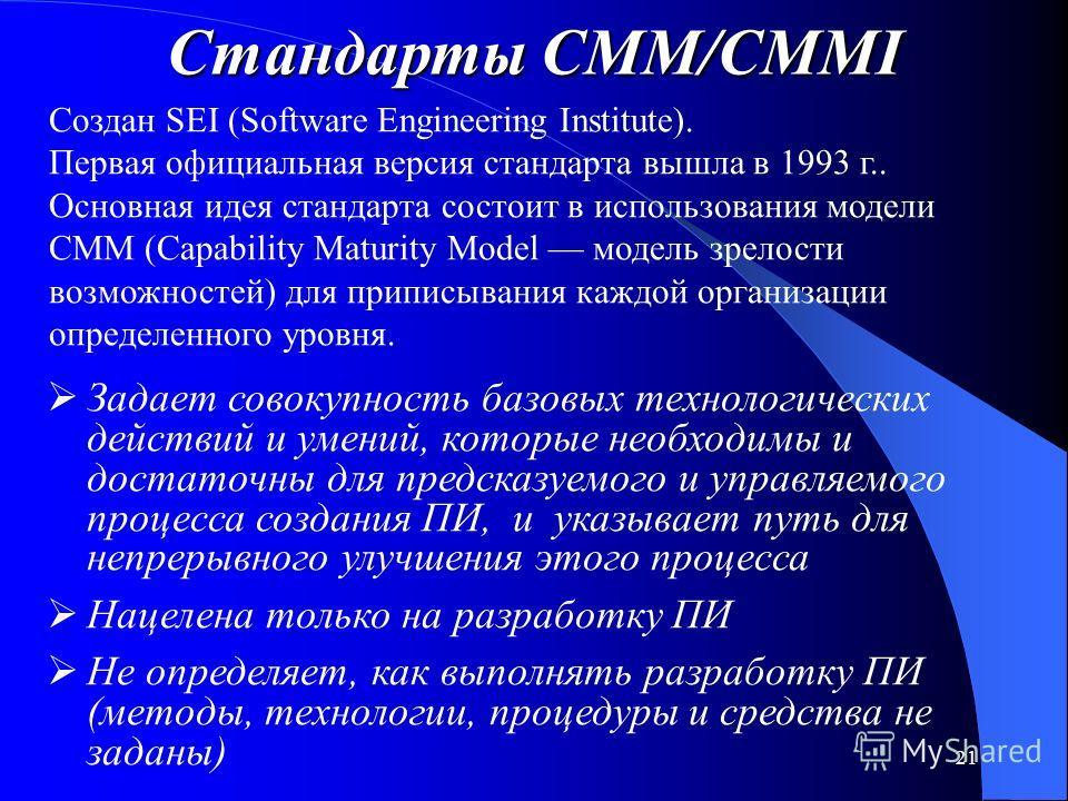 21 Стандарты CMM/CMMI Создан SEI (Software Engineering Institute). Первая официальная версия стандарта вышла в 1993 г.. Основная идея стандарта состоит в использования модели CMM (Capability Maturity Model модель зрелости возможностей) для приписыван