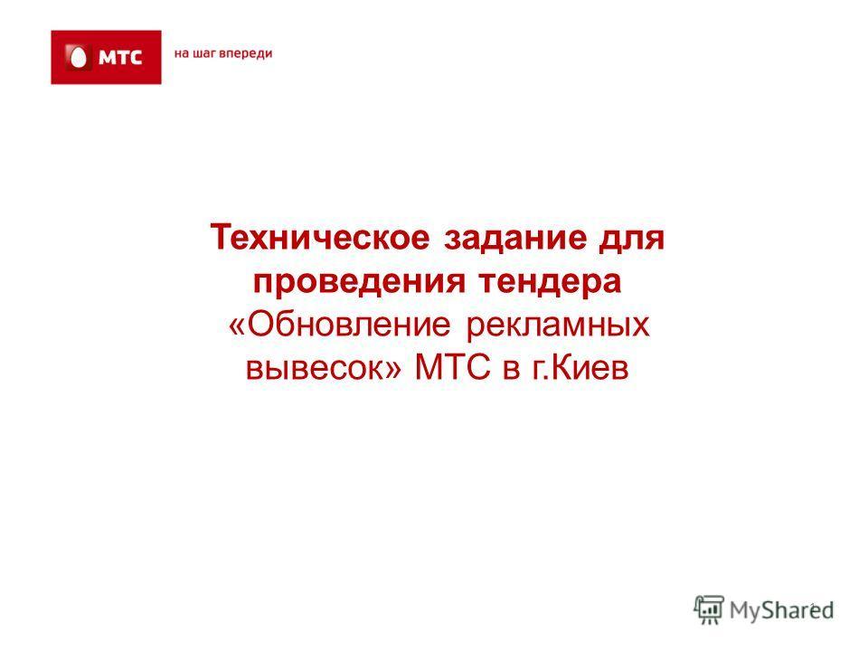 1 Техническое задание для проведения тендера «Обновление рекламных вывесок» МТС в г.Киев