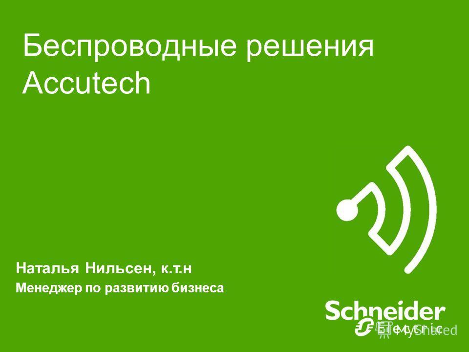 Беспроводные решения Accutech Наталья Нильсен, к.т.н Менеджер по развитию бизнеса