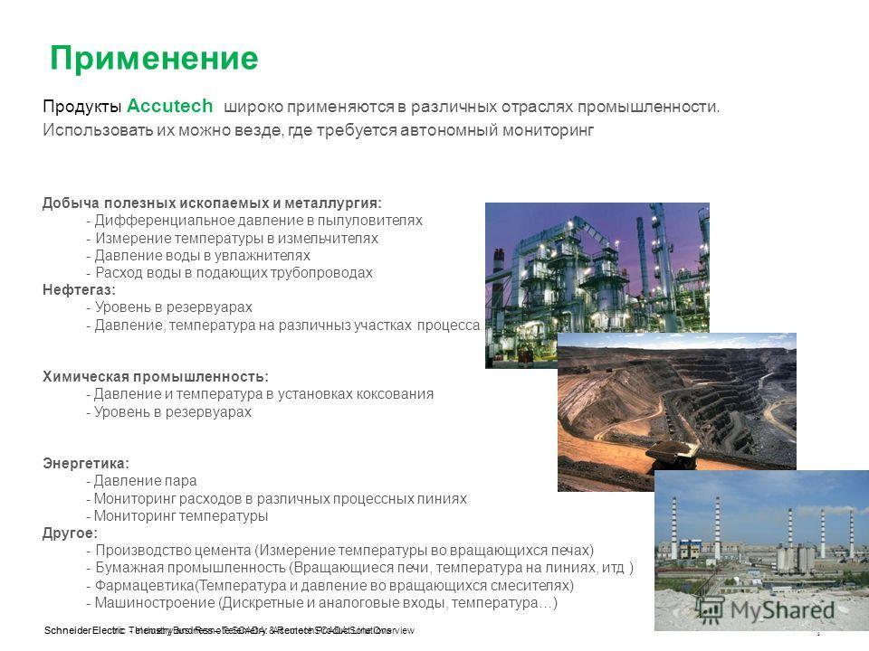Schneider Electric - Industry Business – Telemetry & Remote SCADA SolutionsSchneider Electric Telemetry and Remote SCADA: Accutech Product Line Overview 3 Применение Продукты Accutech широко применяются в различных отраслях промышленности. Использова