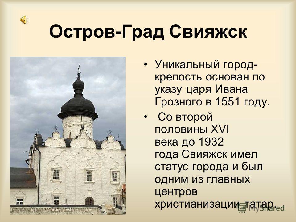 Раифский монастырь Одним из самых красивых мест республики Татарстан является Раифский монастырь, который расположен недалеко от Казани. На территории монастыря огромное количество заботливо выращиваемых цветников, а также много скульптур, создаваемы