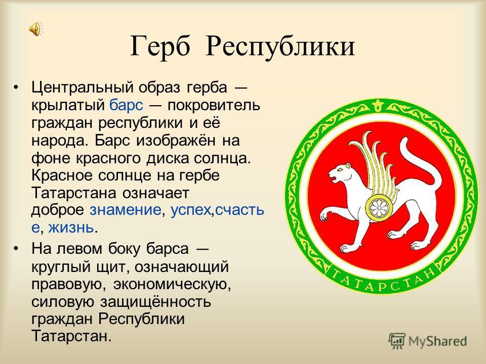 Государственный флаг Цвета Государственного флага Республики Татарстан означают: зеленый - зелень весны, возрождение; белый - цвет чистоты; красный - зрелость, энергия, сила, жизнь. Автором государственного флага республики Татарстан является народны