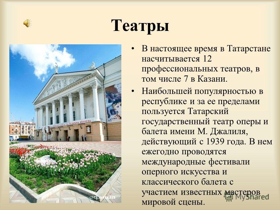 Столица Казань город в Российской Федерации, столица Республики Татарстан, крупный порт на левом берегу Волги. Один из крупнейших экономических, политических, научных и культурных центров России. Расположена Казань на левобережье реки Волги по обеим