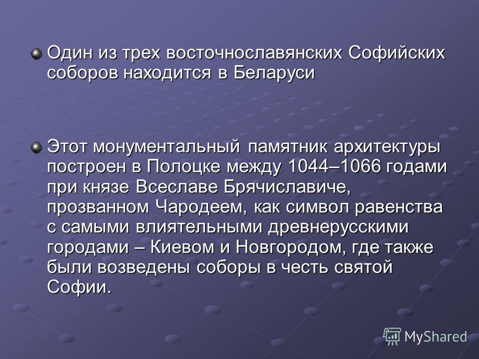 Один из трех восточнославянских Софийских соборов находится в Беларуси Этот монументальный памятник архитектуры построен в Полоцке между 1044–1066 годами при князе Всеславе Брячиславиче, прозванном Чародеем, как символ равенства с самыми влиятельными