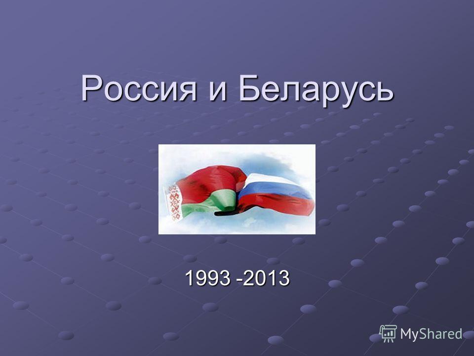 Россия и Беларусь 1993 -2013