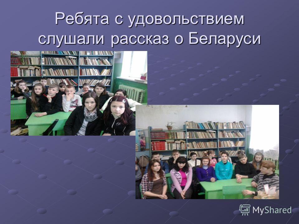 Ребята с удовольствием слушали рассказ о Беларуси