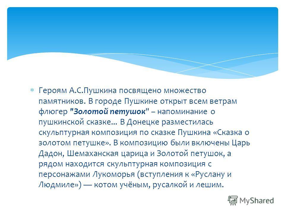 Героям А.С.Пушкина посвящено множество памятников. В городе Пушкине открыт всем ветрам флюгер