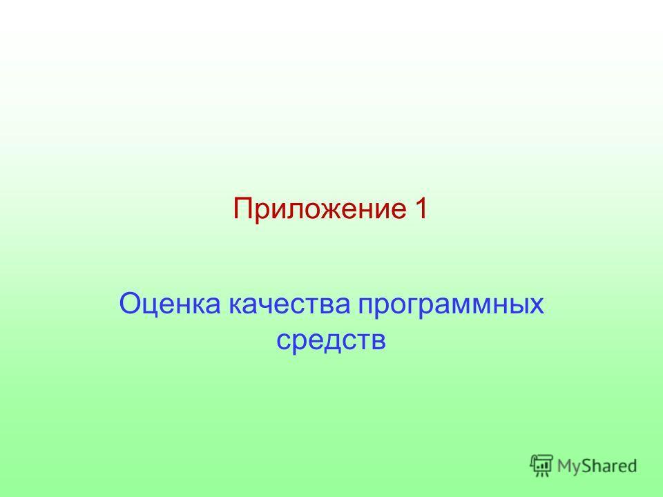 Приложение 1 Оценка качества программных средств
