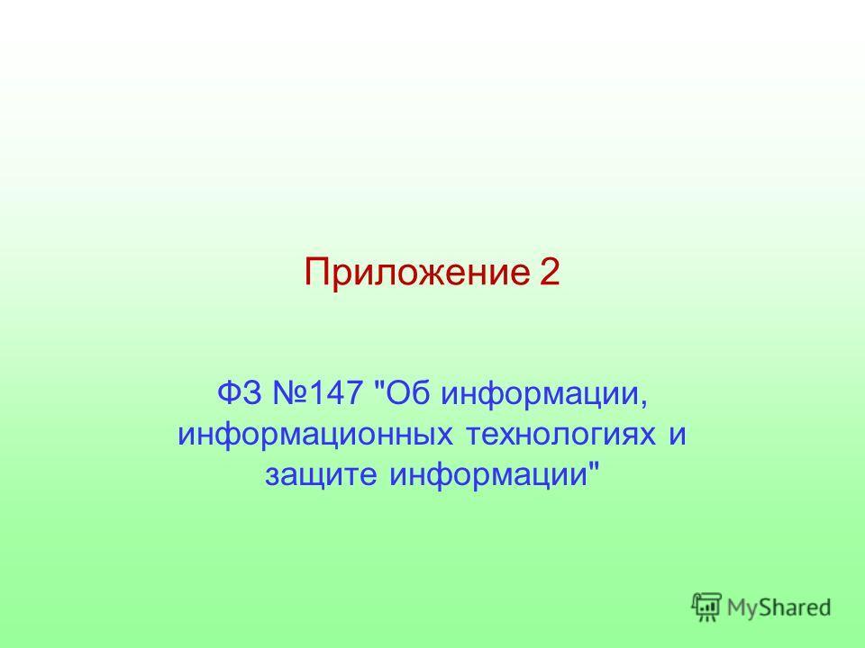 Приложение 2 ФЗ 147 Об информации, информационных технологиях и защите информации