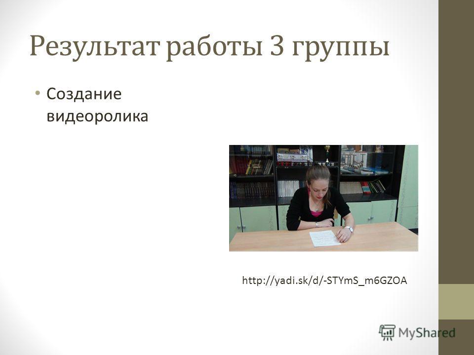 Результат работы 3 группы Создание видеоролика http://yadi.sk/d/-STYmS_m6GZOA