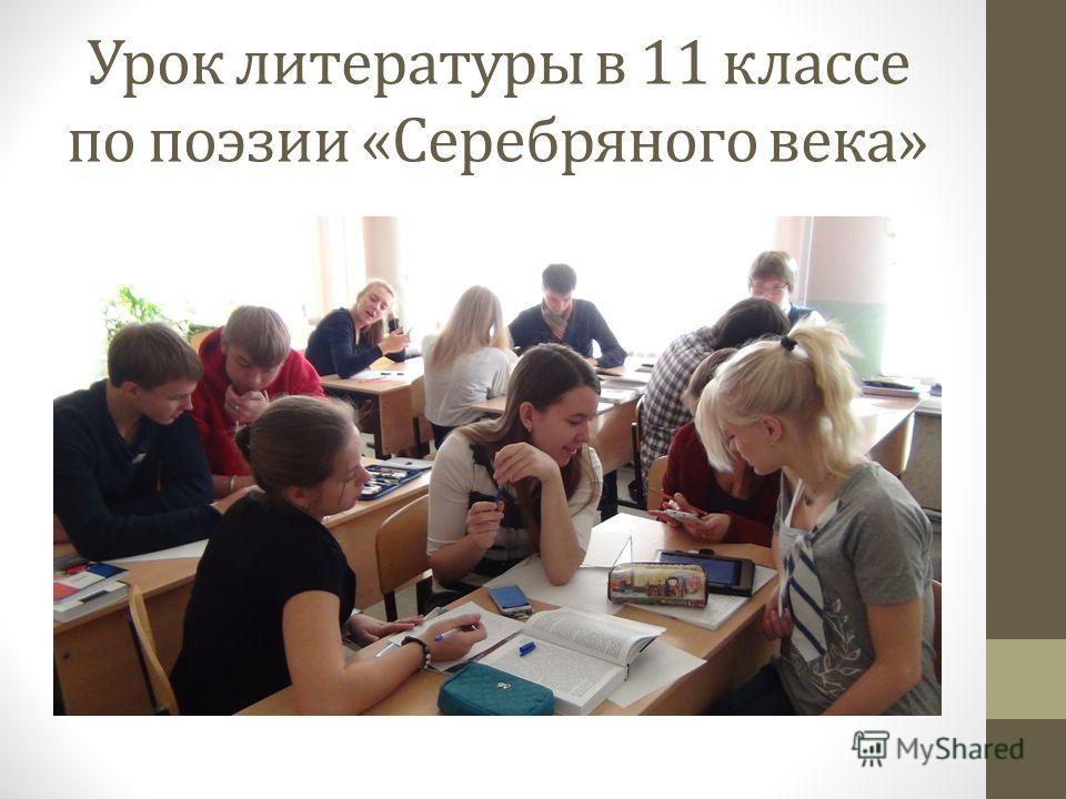 Урок литературы в 11 классе по поэзии «Серебряного века»