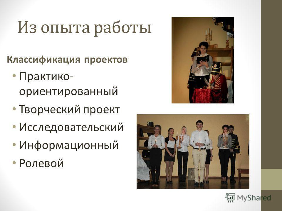 Из опыта работы Классификация проектов Практико- ориентированный Творческий проект Исследовательский Информационный Ролевой