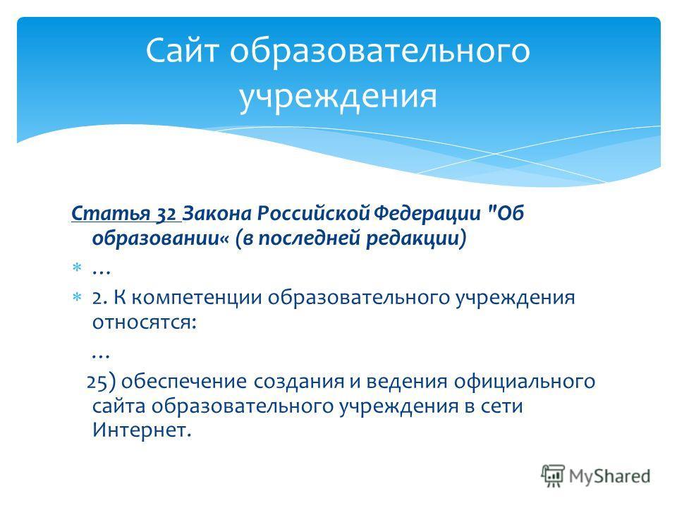 Статья 32 Закона Российской Федерации