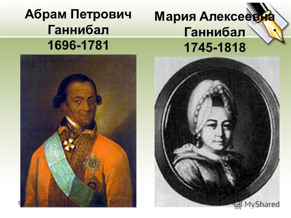 13.11.2013 Абрам Петрович Ганнибал 1696-1781 Мария Алексеевна Ганнибал 1745-1818