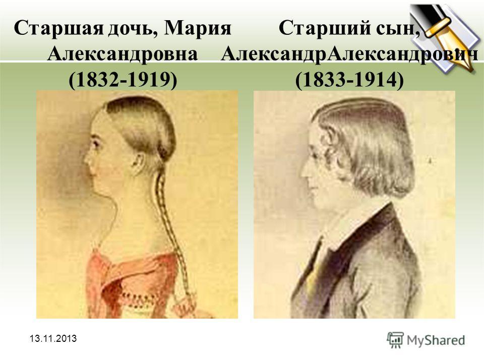 13.11.2013 Старшая дочь, Мария Александровна (1832-1919) Старший сын, АлександрАлександрович (1833-1914)