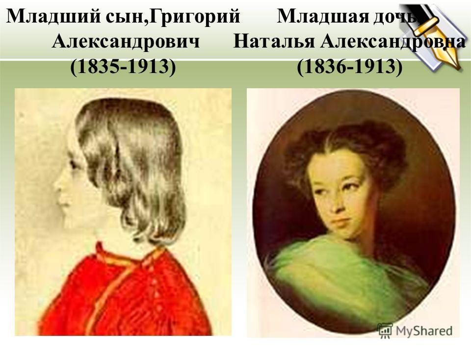 13.11.2013 Младший сын,Григорий Александрович (1835-1913) Младшая дочь, Наталья Александровна (1836-1913)