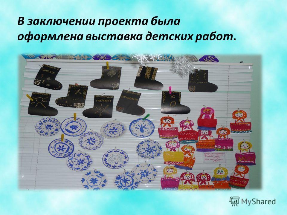 В заключении проекта была оформлена выставка детских работ.