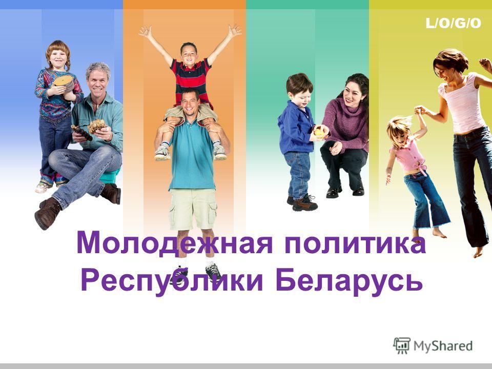 L/O/G/O Молодежная политика Республики Беларусь