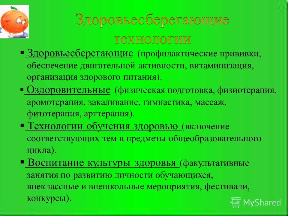 Здоровьесберегающие (профилактические прививки, обеспечение двигательной активности, витаминизация, организация здорового питания). Оздоровительные (физическая подготовка, физиотерапия, аромотерапия, закаливание, гимнастика, массаж, фитотерапия, артт