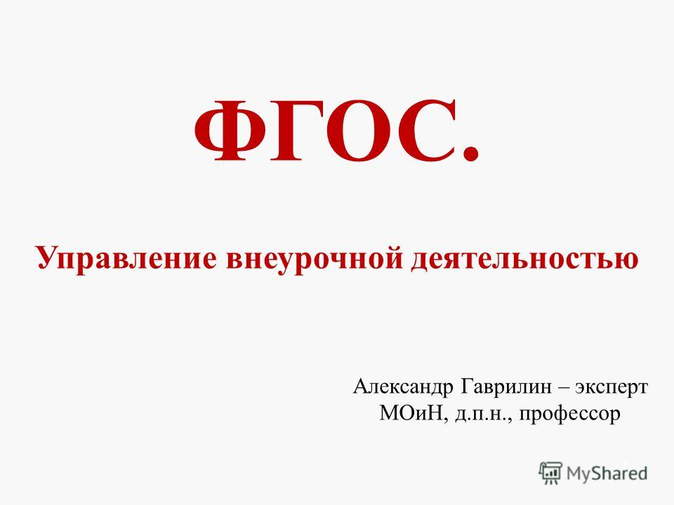 ФГОС. Управление внеурочной деятельностью Александр Гаврилин – эксперт МОиН, д.п.н., профессор 1
