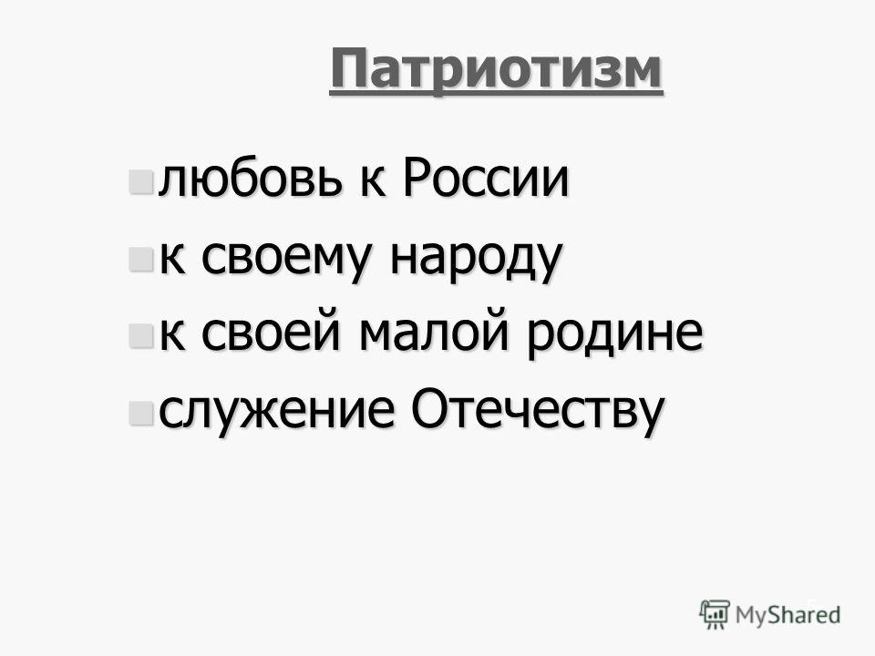 5 Патриотизм любовь к России любовь к России к своему народу к своему народу к своей малой родине к своей малой родине служение Отечеству служение Отечеству 5