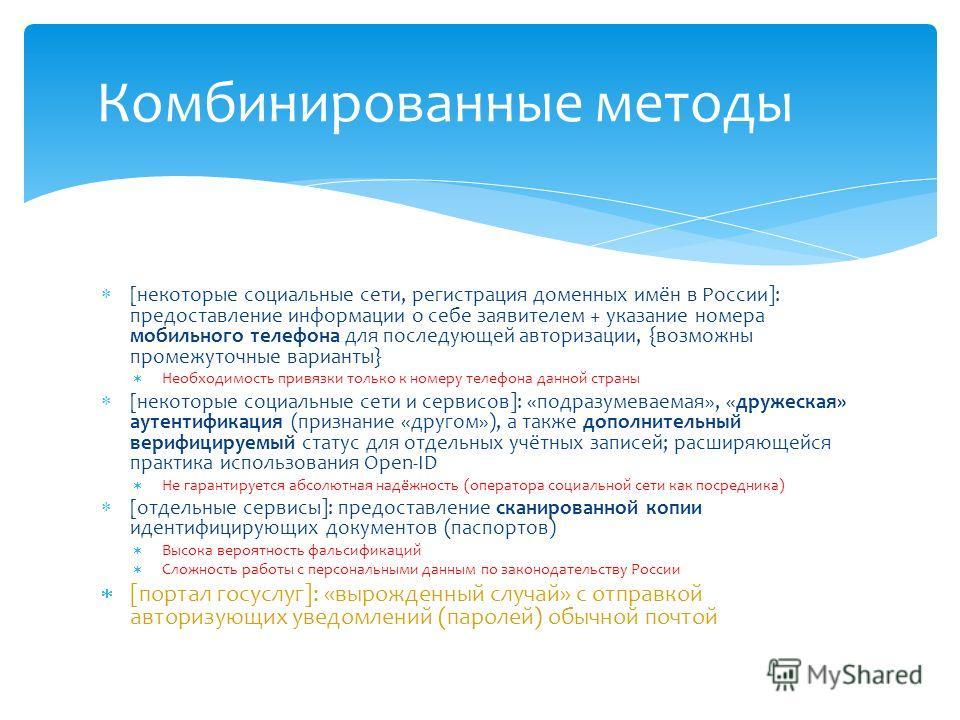 [некоторые социальные сети, регистрация доменных имён в России]: предоставление информации о себе заявителем + указание номера мобильного телефона для последующей авторизации, {возможны промежуточные варианты} Необходимость привязки только к номеру т