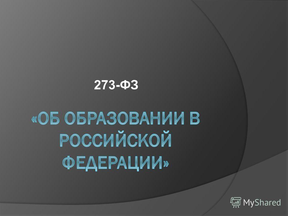 273-ФЗ