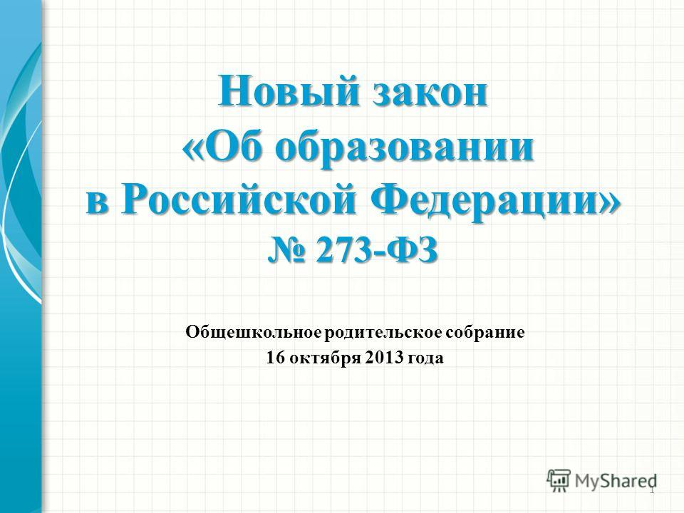 1 2013 года закон:
