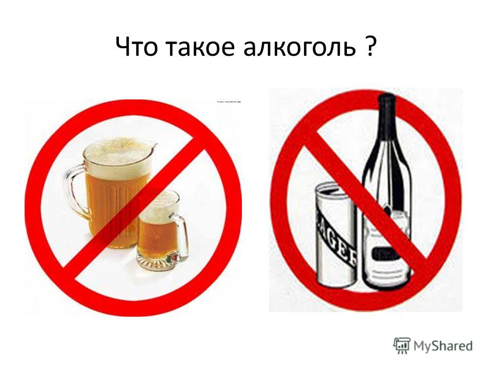 Что такое алкоголь ?