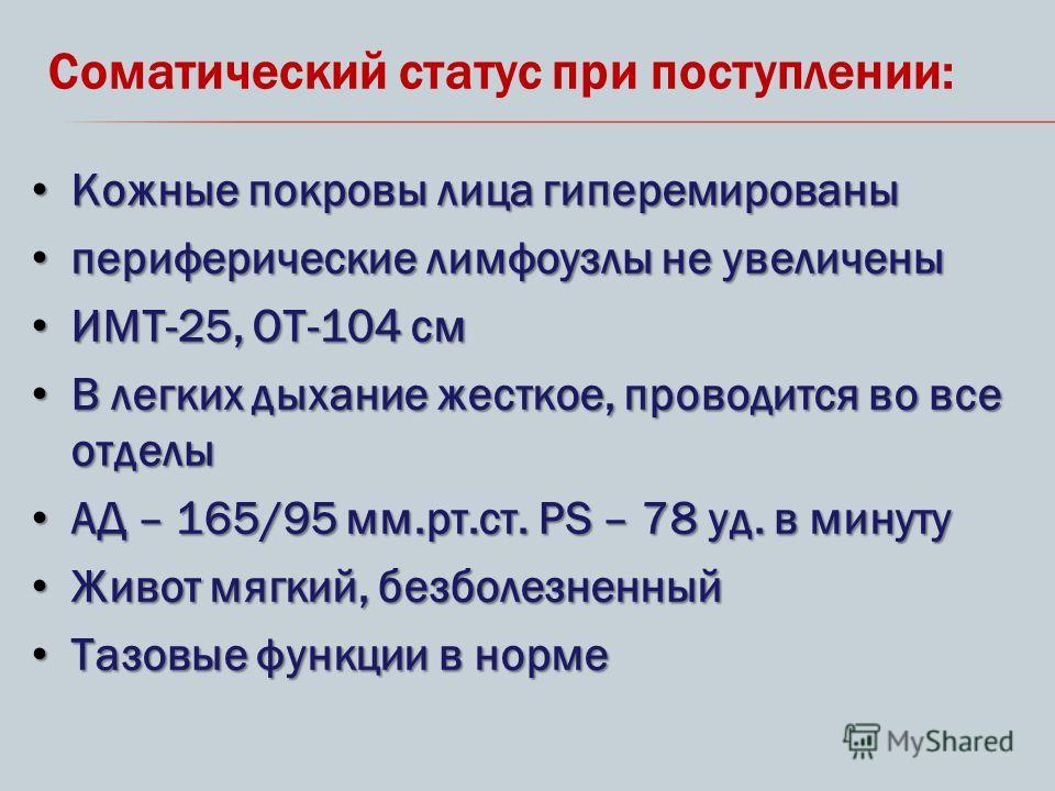 Соматический статус при поступлении: Кожные покровы лица гиперемированы Кожные покровы лица гиперемированы периферические лимфоузлы не увеличены периферические лимфоузлы не увеличены ИМТ-25, ОТ-104 см ИМТ-25, ОТ-104 см В легких дыхание жесткое, прово