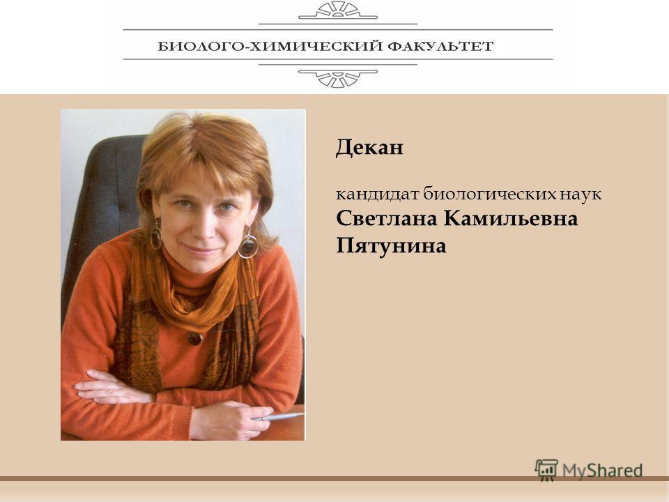 Декан кандидат биологических наук Светлана Камильевна Пятунина