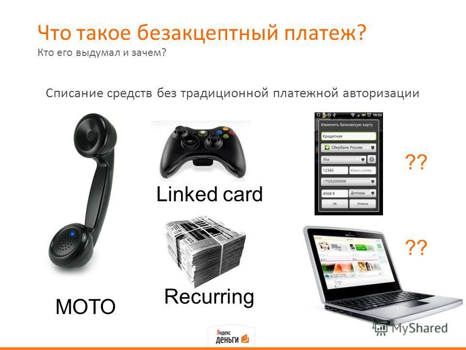 Что такое безакцептный платеж? Списание средств без традиционной платежной авторизации Кто его выдумал и зачем? МОТО Linked card ?? Recurring ??