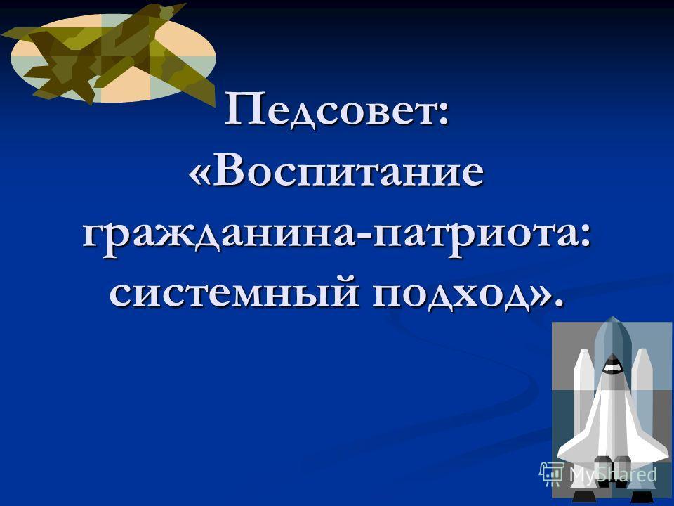 Педсовет: «Воспитание гражданина-патриота: системный подход».