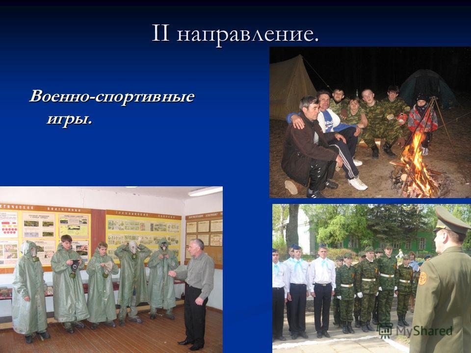 II направление. Военно-спортивные игры.