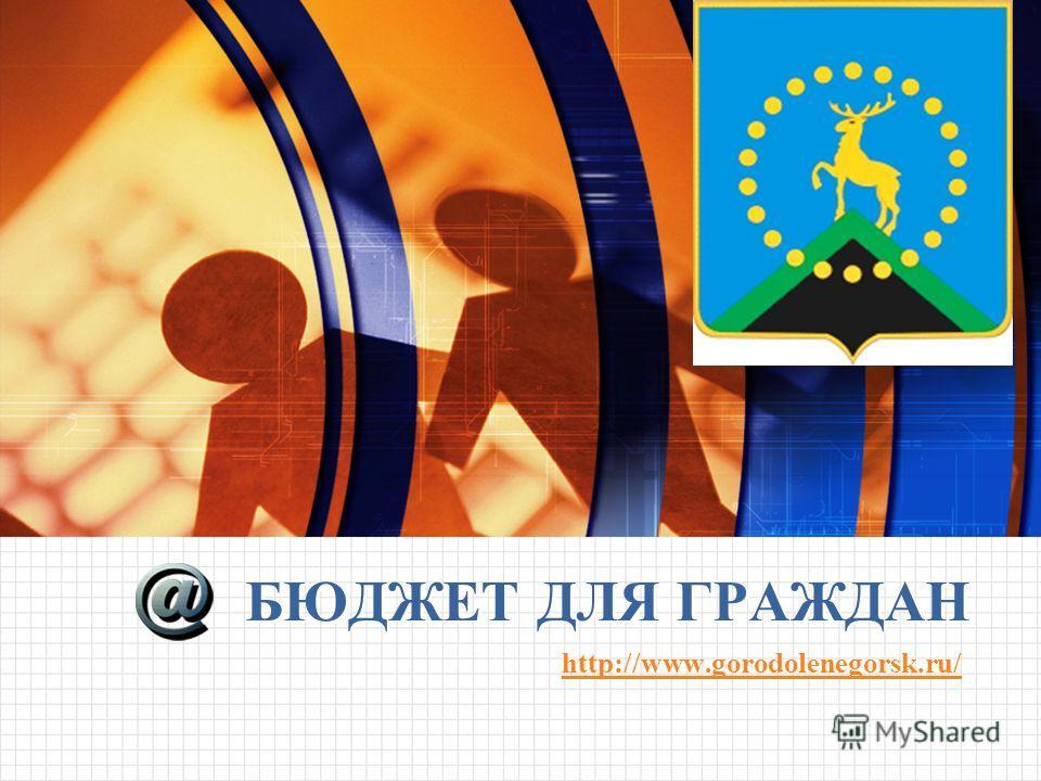 LOGO www.themegallery.com http://www.gorodolenegorsk.ru/ БЮДЖЕТ ДЛЯ ГРАЖДАН
