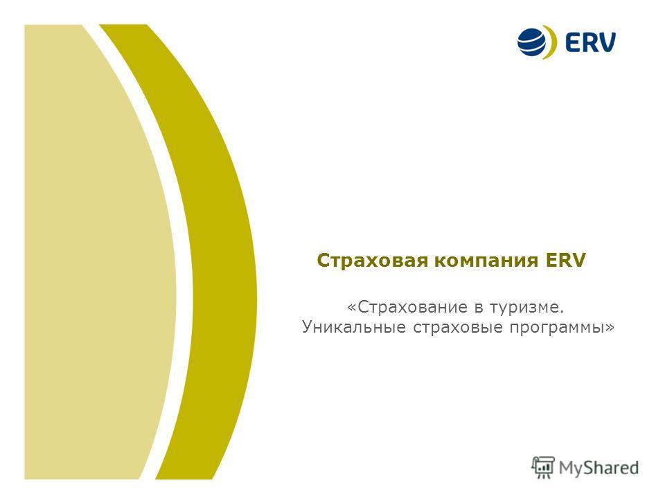 Title of the Presentation (26 pt.) Location and Date (18 pt.) Страховая компания ERV «Страхование в туризме. Уникальные страховые программы»