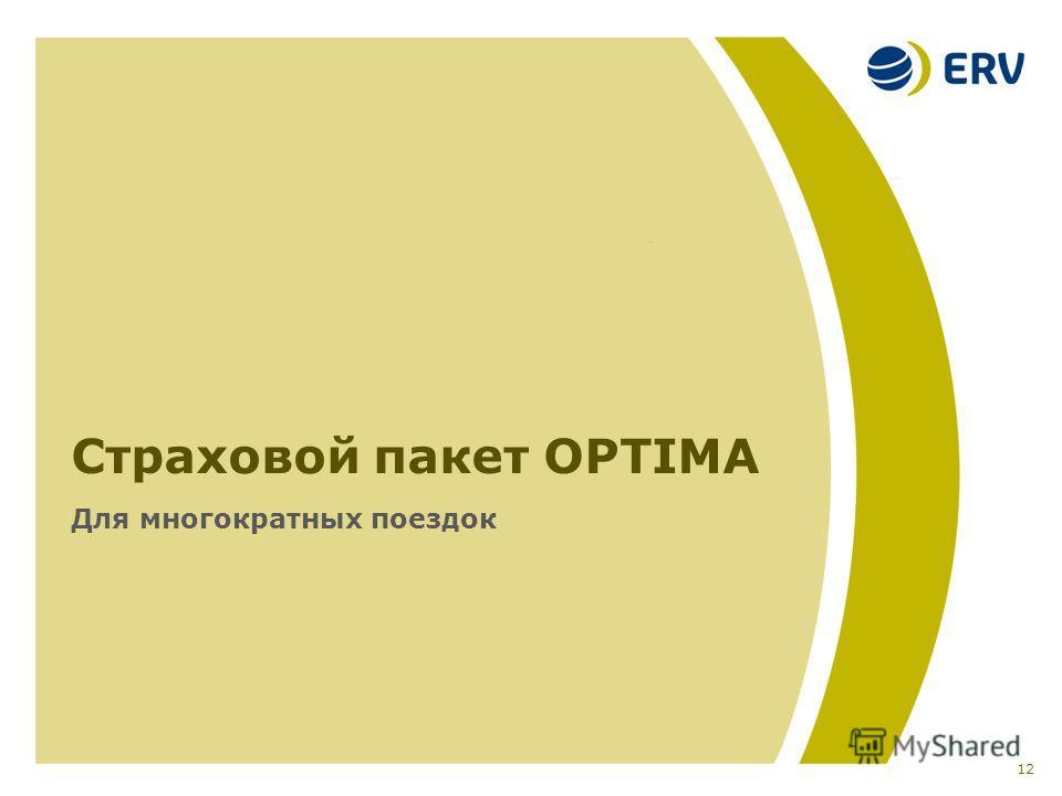 Страховой пакет OPTIMA Для многократных поездок 12