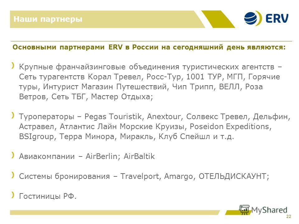 Наши партнеры Основными партнерами ERV в России на сегодняшний день являются: Крупные франчайзинговые объединения туристических агентств – Сеть турагентств Корал Тревел, Росс-Тур, 1001 ТУР, МГП, Горячие туры, Интурист Магазин Путешествий, Чип Трипп,