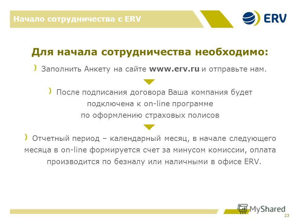Начало сотрудничества с ERV Для начала сотрудничества необходимо: Заполнить Анкету на сайте www.erv.ru и отправьте нам. После подписания договора Ваша компания будет подключена к on-line программе по оформлению страховых полисов Отчетный период – кал